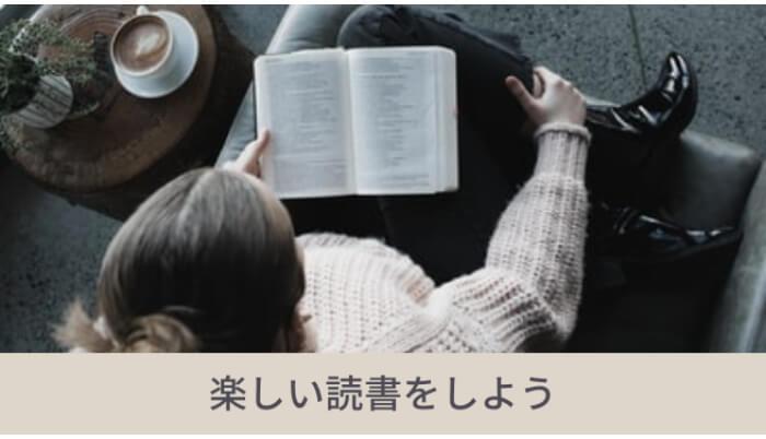 楽しい読書を始める(まとめ)