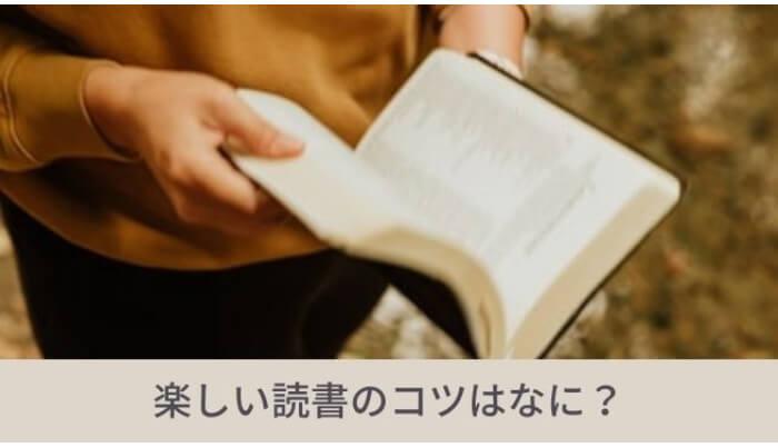 楽しい読書をするコツ