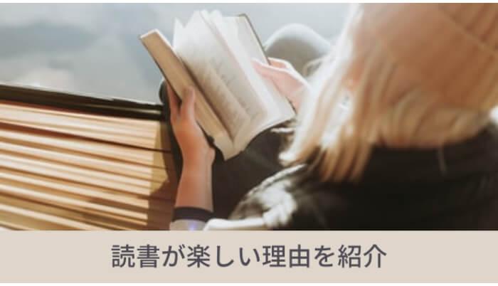 読書が楽しい理由